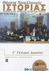 Θέματα νεοελληνικής ιστορίας Γ΄ γενικού λυκείου