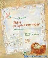 Νάνι, το κρίνο της αυγής