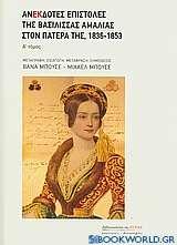 Ανέκδοτες επιστολές της βασίλισσας Αμαλίας στον πατέρα της, 1836-1853 (2 Τόμοι)