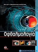 Οφθαλμολογία