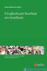 Η συμβουλευτική ψυχολογία στην εκπαίδευση