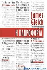 Η πληροφορία