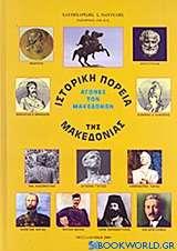 Ιστορική πορεία της Μακεδονίας