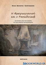 Η Φραγκογιαννού και ο Ρασκόλνικοβ