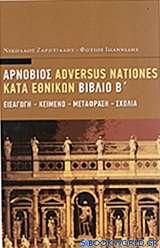 Adversus nationes - Κατά εθνικών