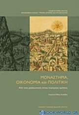 Μοναστήρια, οικονομία και πολιτική