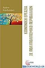 Κοινωνική εργασία σε πολυπολιτισμικό περιβάλλον