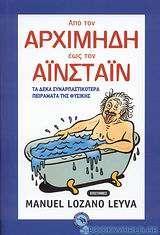 Από τον Αρχιμήδη έως τον Αϊνστάιν