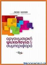Οργανωσιακή ψυχολογία και συμπεριφορά