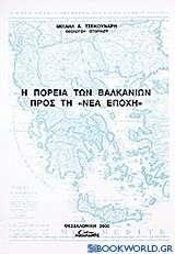 Η πορεία των Βαλκανίων προς τη Νέα Εποχή