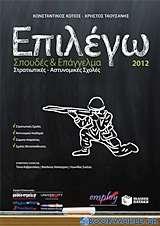 Επιλέγω σπουδές και επάγγελμα στις Στρατιωτικές - Αστυνομικές Σχολές 2012