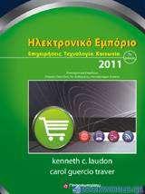 Ηλεκτρονικό εμπόριο 2011, 7η έκδοση