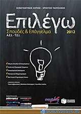 Επιλέγω σπουδές και επάγγελμα σε Α.Ε.Ι. - Τ.Ε.Ι. 2012