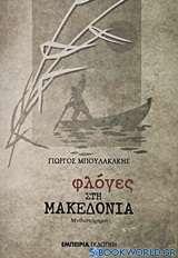 Φλόγες στη Μακεδονία
