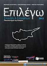 Επιλέγω σπουδές και επάγγελμα στα Πανεπιστήμια της Κύπρου 2012