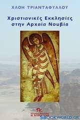 Χριστιανικές εκκλησίες στην αρχαία Νουβία