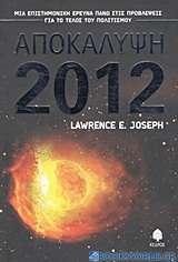 Αποκάλυψη 2012