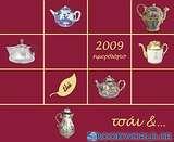 Ημερολόγιο 2009: Τσάι &… συμπάθεια
