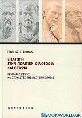 Εισαγωγή στην πολιτική φιλοσοφία και θεωρία
