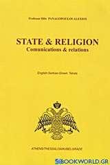 State και Religion