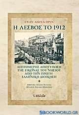 Έναν αιώνα πριν: Η Λέσβος το 1912