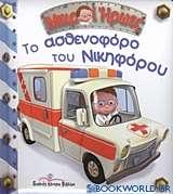 Το ασθενοφόρο του Νικηφόρου