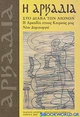 Η Αρκαδία στο διάβα των αιώνων
