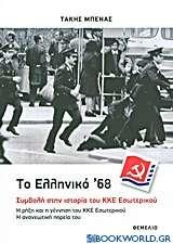 Το ελληνικό '68: Συμβολή στην ιστορία του ΚΚΕ Εσωτερικού