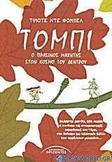 Τόμπι, ο πράσινος μαχητής στον κόσμο του δέντρου