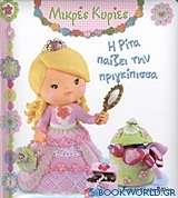 Η Ρίτα παίζει την πριγκίπισσα