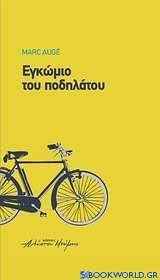 Εγκώμιο του ποδηλάτου