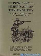 Ημερολόγιον του κυνηγού 1926-1927