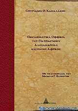 Εκκλησιαστικά οφφίκια του Πατριαρχείου Αλεξανδρείας