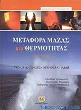 Μεταφορά μάζας και θερμότητας