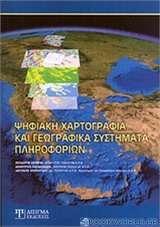 Ψηφιακή χαρτογραφία και γεωγραφικά συστήματα πληροφοριών