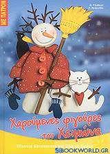 Χαρούμενες φιγούρες του Χειμώνα