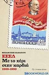 ΕΣΣΔ: Με το χέρι στην καρδιά