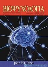 Βιοψυχολογία