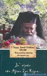 ΔΙ' ευχών των Αγίων σου Κύριε... Αγιολόγιον - ημερολόγιον 2012