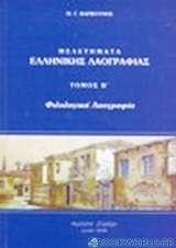 Μελετήματα ελληνικής λαογραφίας