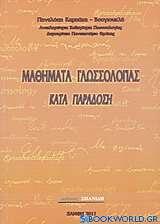 Μαθήματα γλωσσολογίας κατά παράδοση