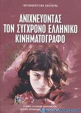 Οπτικοακουστική κουλτούρα: Ανιχνεύοντας τον σύγχρονο ελληνικό κινηματογράφο