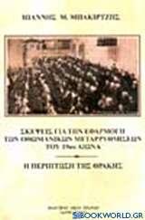 Σκέψεις για την εφαρμογή των οθωμανικών μεταρρυθμίσεων του 19ου αιώνα