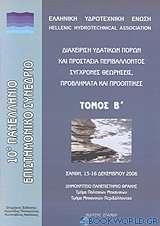 Διαχείριση υδατικών πόρων και προστασία περιβάλλοντος, σύγχρονες θεωρήσεις, προβλήματα και προοπτικές
