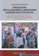 Η εκπαίδευση των αλλόγλωσσων/μειονοτικών μαθητών στην Δυτική Θράκη
