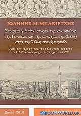 Στοιχεία για την ιστορία της κωμόπολης της Γενισέας και της επαρχίας της (kaza) κατά την Οθωμανική περίοδο