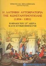 Η λατινική αυτοκρατορία της Κωνσταντινούπολης 1204-1261