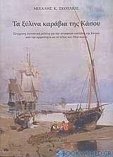 Τα ξύλινα καράβια της Κάσου