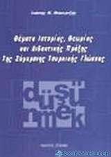 Θέματα ιστορίας, θεωρίας και διδακτικής πράξης της σύγχρονης τουρκικής γλώσσας