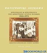 Κρεοπώλες και κρεοπωλεία της δημοτικής αγοράς Ξάνθης 1922-1972